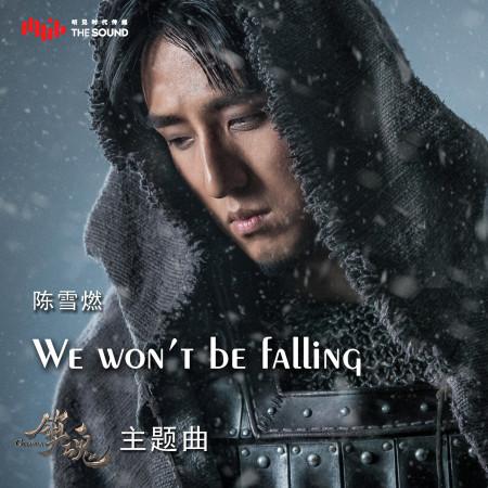 We Won't Be Falling (網路劇《鎮魂》主題曲) 專輯封面