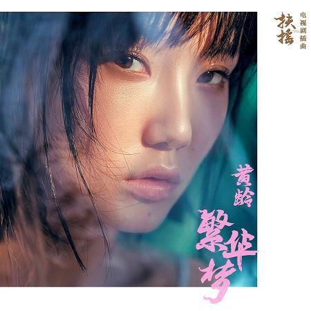 繁華夢 (電視劇《扶搖》插曲) 專輯封面