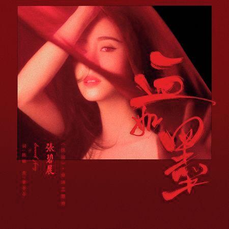 血如墨(電視劇扶搖命運主題曲) 專輯封面