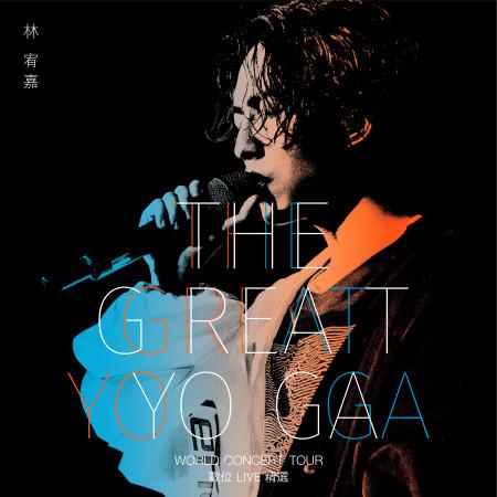 THE GREAT YOGA演唱會數位Live精選 專輯封面