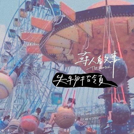 失物招領 專輯封面