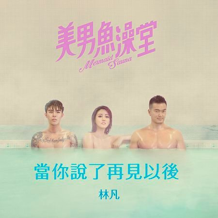 當你說了再見以後 - 戲劇<美男魚澡堂>片尾曲 專輯封面