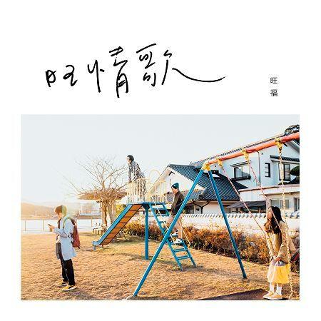 旺情歌 專輯封面