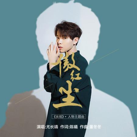 傲紅塵(電視劇扶搖人物主題曲) 專輯封面