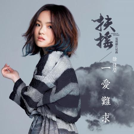 一愛難求 (電視劇《扶搖》片尾曲) 專輯封面