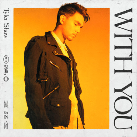 With You 專輯封面