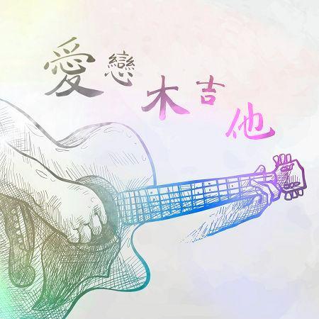 愛戀木吉他 專輯封面