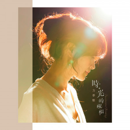 時。光的祝福 專輯封面