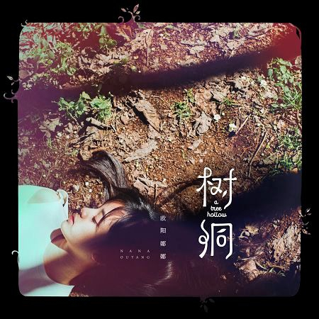 樹洞 專輯封面