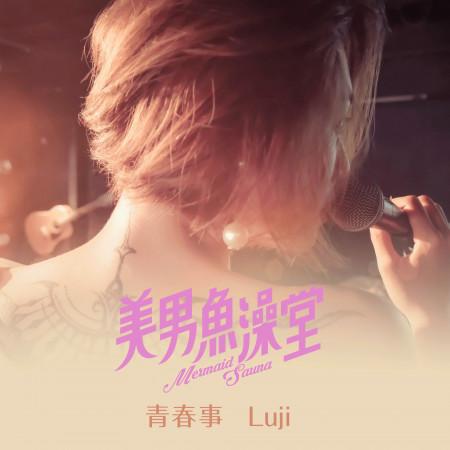 青春事 - 戲劇<美男魚澡堂>插曲 專輯封面