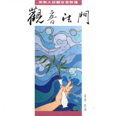 傳統藏密 (2): 觀音法門 專輯封面