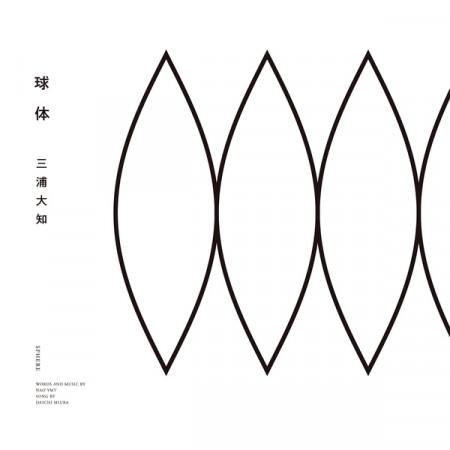 球體 專輯封面