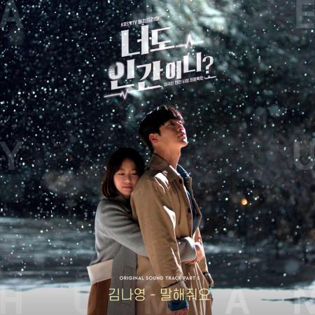 你也是人類嗎 韓劇原聲帶 Part.5 專輯封面