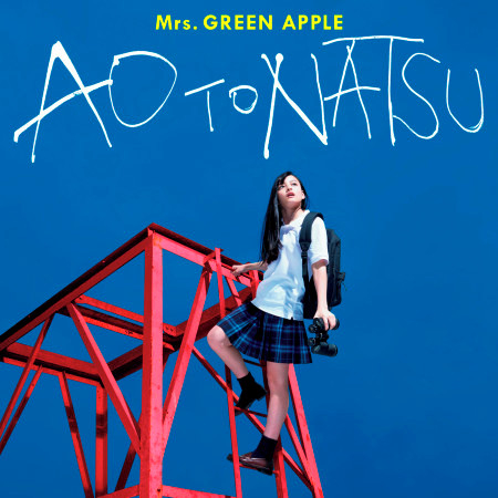 Ao To Natsu 專輯封面