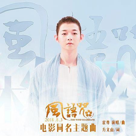 風語咒 (電影《風語咒》同名主題曲) 專輯封面