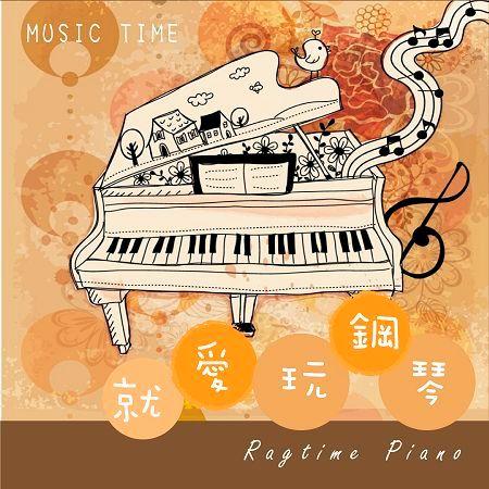就愛玩鋼琴 專輯封面