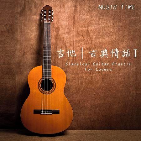 吉他古典情話1 專輯封面