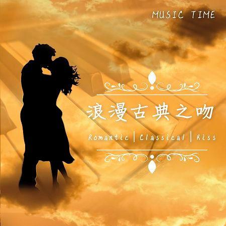 浪漫古典之吻 專輯封面