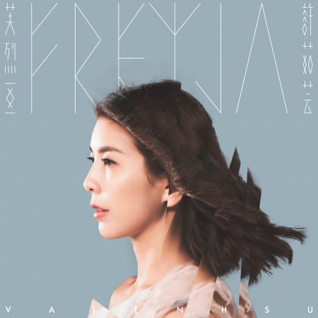 芙烈亞 專輯封面
