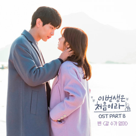 Because This Is My First Life (Original Tv Soundtrack) Part 8 專輯封面