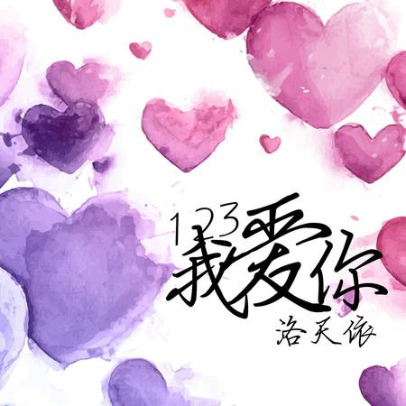 123我愛你 專輯封面