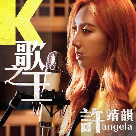 K歌之王 專輯封面