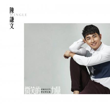 微笑的力量(網劇《大約是愛》插曲) 專輯封面