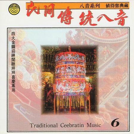 民間傳統八音-郭子儀拜壽 專輯封面