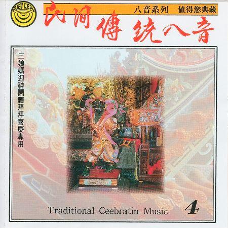 民間傳統八音-三娘媽 專輯封面