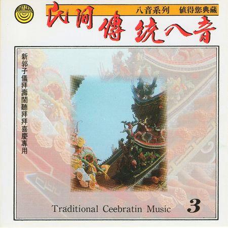 民間傳統八音-四大金剛 專輯封面