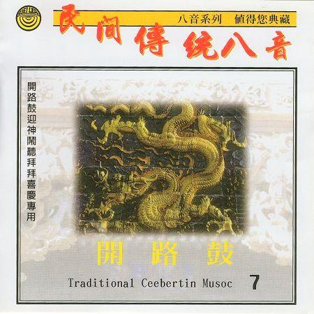 民間傳統八音-開路鼓 專輯封面