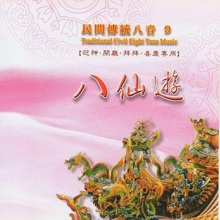 民間傳統八音-八仙遊 專輯封面