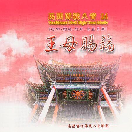民間傳統八音-王母賜福 專輯封面