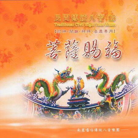 民間傳統八音-菩薩賜福 專輯封面