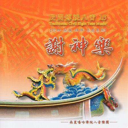 民間傳統八音-謝神樂 專輯封面