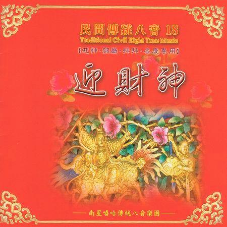 民間傳統八音-迎財神 專輯封面