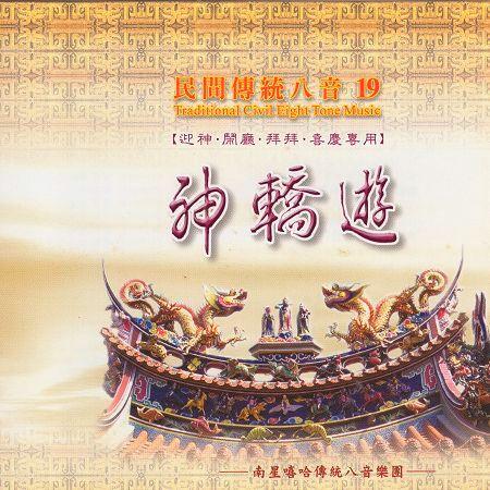 民間傳統八音-神轎遊 專輯封面