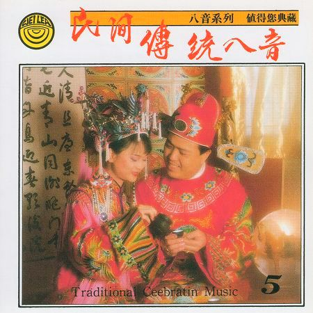 民間傳統八音-新娘調 專輯封面