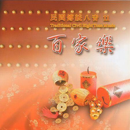 民間傳統八音-百家樂 專輯封面