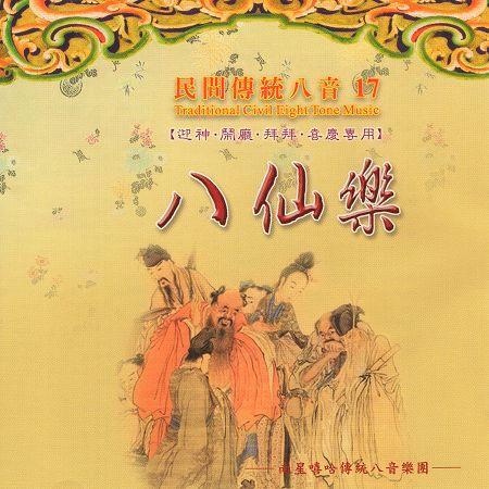 民間傳統八音-八仙樂 專輯封面