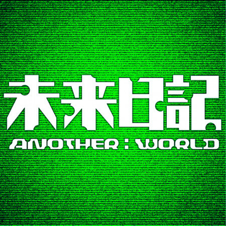 ANOTHER:WORLD 專輯封面