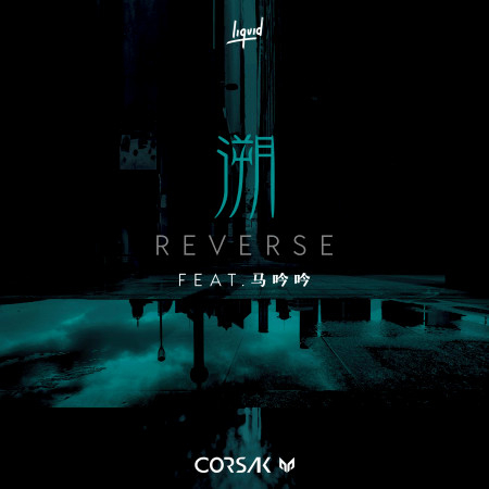 Reverse (feat. 馬吟吟) 專輯封面