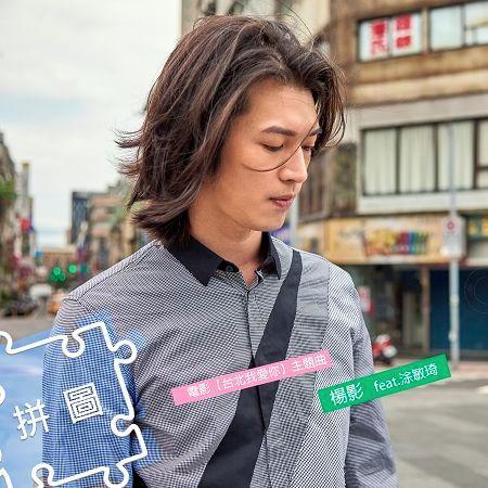 拼圖(電影【台北我愛你】主題曲) 專輯封面