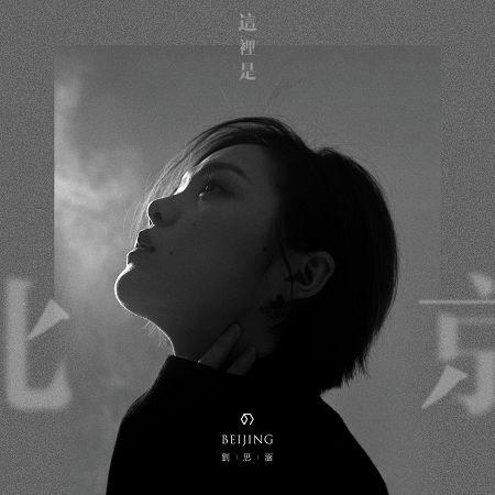 這裡是北京 專輯封面