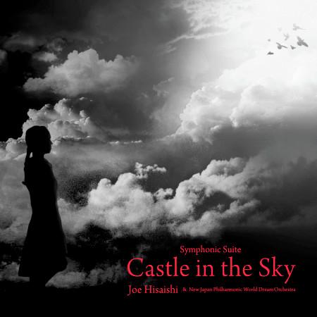 天空之城交響組曲 專輯封面
