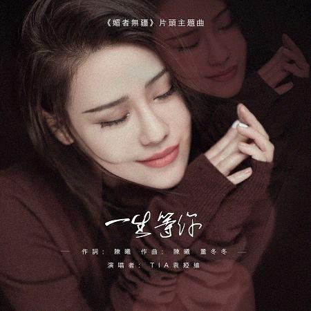 一生等你(媚者無疆主題曲) 專輯封面