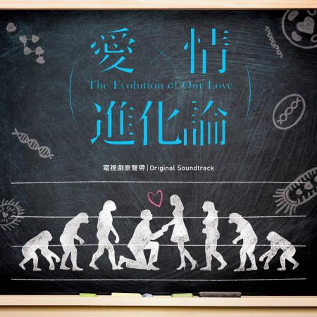 「愛情進化論」電視原聲帶 專輯封面