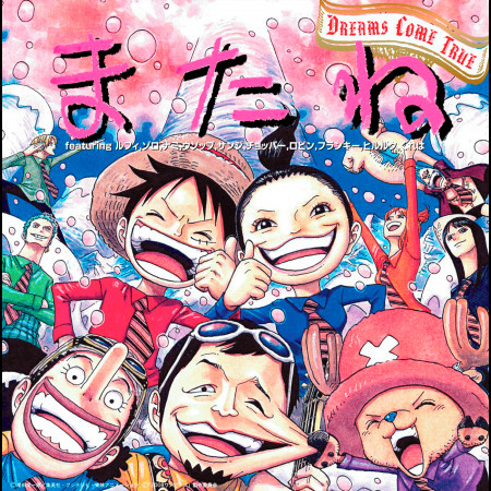 Matane Featuring Rufhi Zoro Nami Usoppu Sanji Cyoppa Robin Furanki 專輯封面