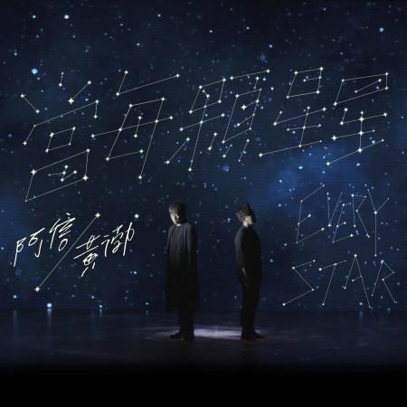 當每顆星星 合唱版 專輯封面