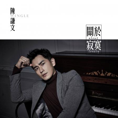 關於寂寞(TVBS《女兵日記》插曲) 專輯封面